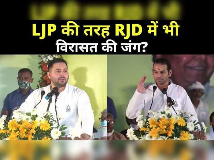 RJD Rajat Jayanti : LJP की तरह RJD में भी विरासत की जंग, क्या आमने-सामने होने वाले हैं तेजस्वी और तेजप्रताप?