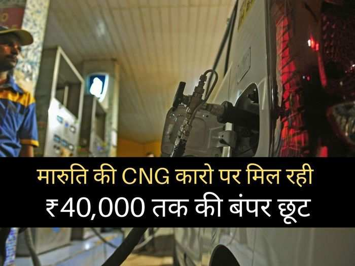 maruti suzuki cng cars discount offers for july 2021