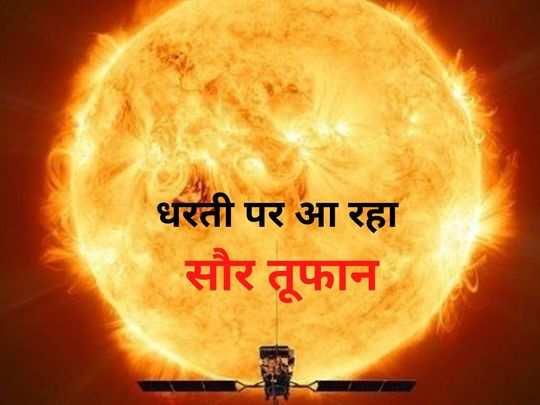 धरती पर आ रहा सौर तूफान