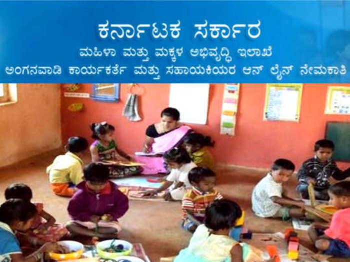 Wcd Dakshina Kannada Recruitment 2021