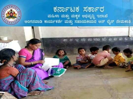 WCD Shivamogga Recruitment 2021 – Apply Online for 147 Anganwadi Worker & Helper Posts @ anganwadirecruit.kar.nic.in