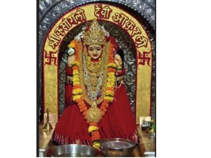 कांदिवलीची आकुर्ली देवी
