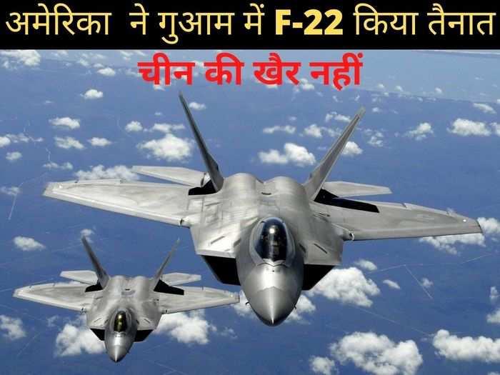 अमेरिका ने गुआम में F-22 किया तैनात