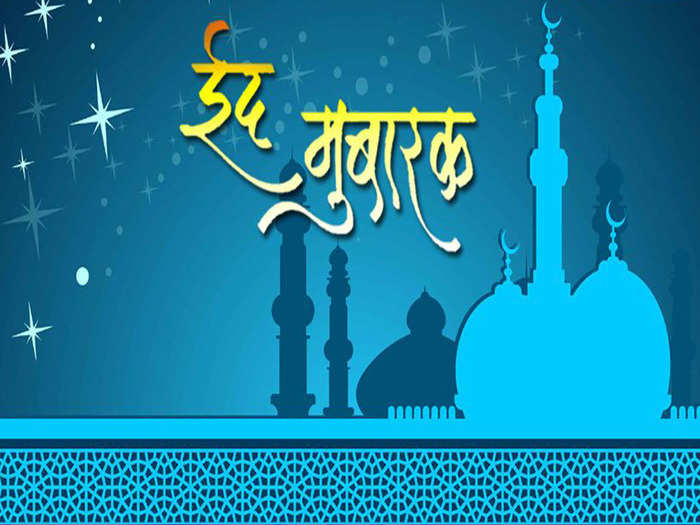 Bakri Eid 2021 : बकरी ईद निमित्त अशा द्या खास शुभेच्छा