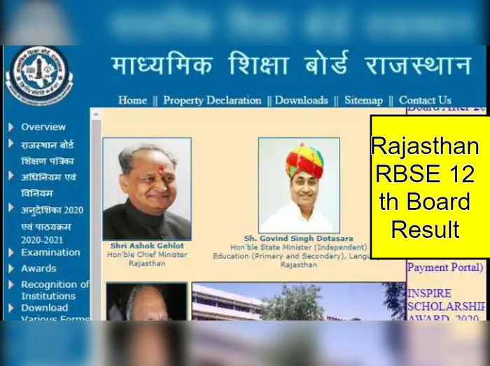 Rajasthan Board 12th Result : हो गया है तारीख का ऐलान, इस दिन जारी होंगे परिणाम