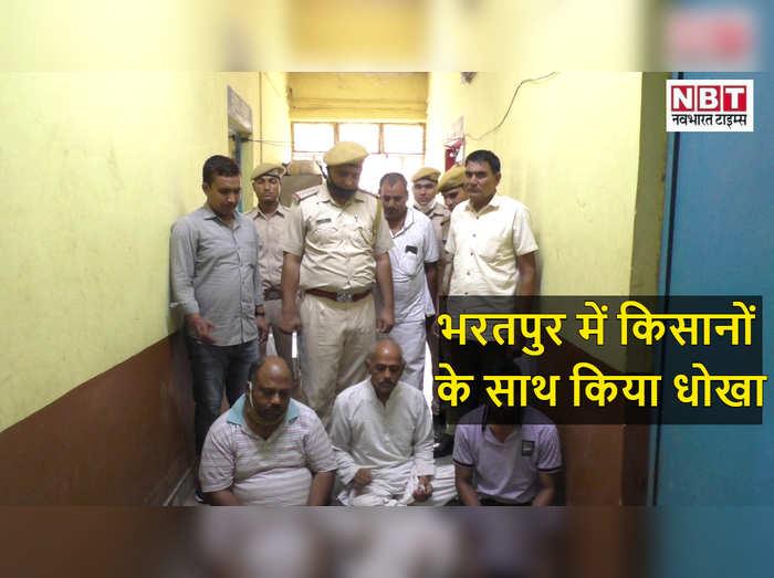 Rajasthan news : भरतपुर में किसानों से साथ हुआ धोखा, जानिए क्या है वजह , मामले में हुई 3 गिरफ्तारी