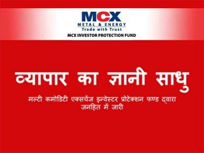एमसीएक्स आईपीएफ पेश करता है डिलीवरी लॉजिक