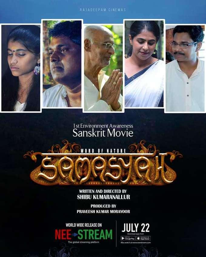 संस्कृत फिल्म।