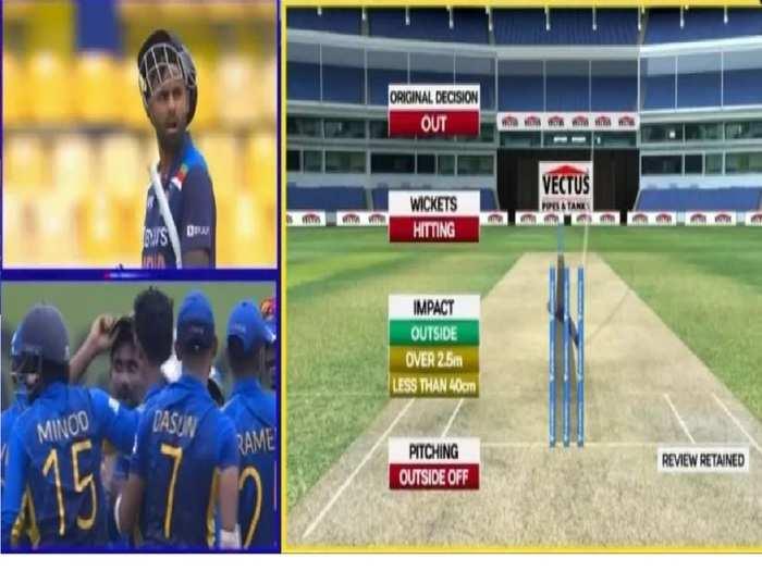 Suryakumar Yadav DRS vs SL ODI