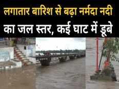 flood in narmada river after heavy rain water reached near bridge in mandla many ghats submerged