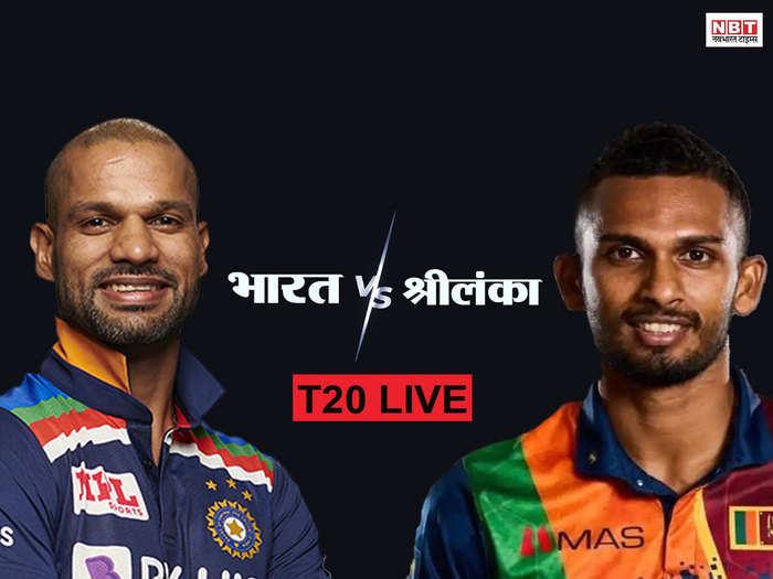 INDIA VS SRI LANKA 1ST T2OI