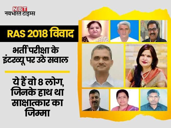 ras exam controversy over interview know all about rajasthan public service commission ias interview panel details
