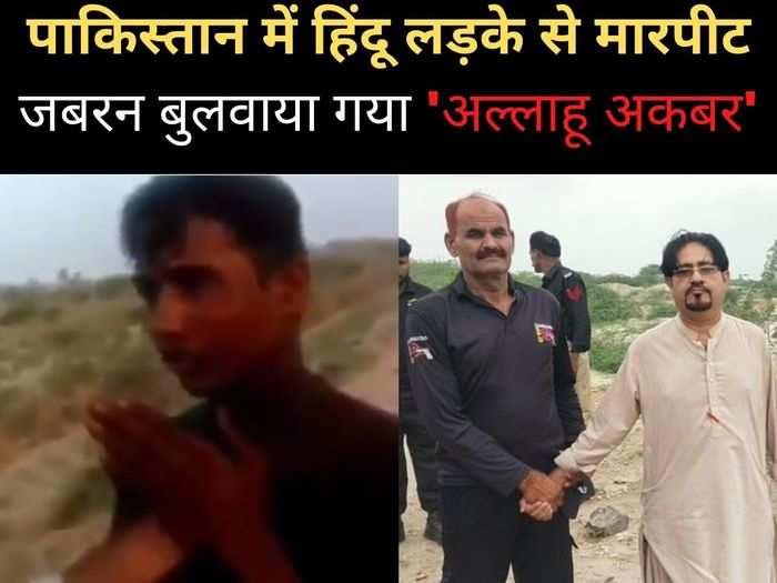 पाकिस्तान में हिंदू लड़के से मारपीट जबरन बुलवाया गया अल्लाहू अकबर