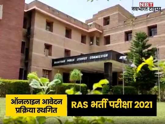 rajasthan news live update - 2021-07-27T194427.372