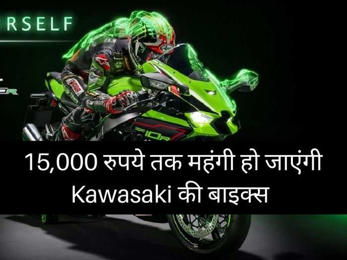 kawasaki to hike prices on its motorcycles from august 1 2021
