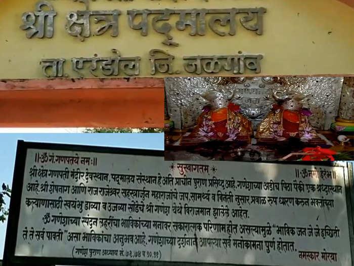 maharashtra padmalay temple in marathi padmalay ganpati mandir bhimkund