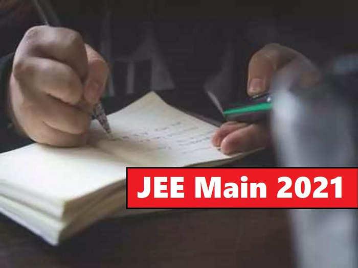 पावसामुळे JEE Main हुकलेल्या विद्यार्थ्यांची फेरपरीक्षा ३ आणि ४ ऑगस्टला