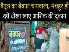 bewafa chaiwala of betul opened shop after cheated by girlfriend people come for taking selfie as well