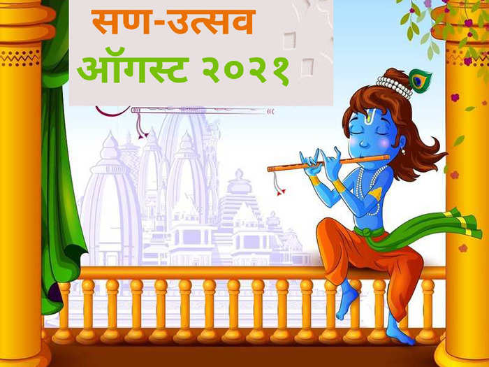 know about festivals to be celebrate in the month of august 2021 in marathi from kamika ekadashi to gopalkala