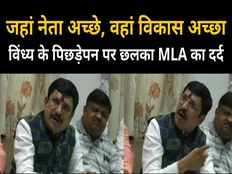 bjp mla narayan tripathi pain spilled in madhya pradesh says leaders have become poor