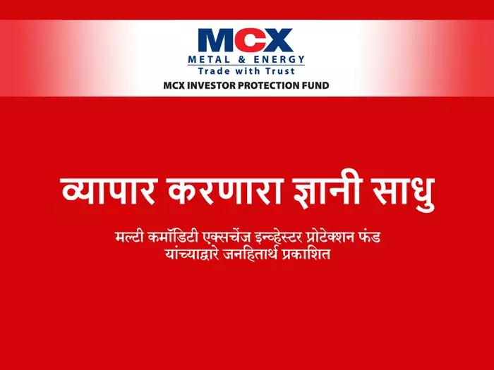 MCX IPF सादर करत आहे मानांकित गुणवत्ता
