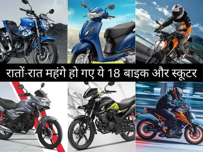 two wheeler price hike in july 2021
