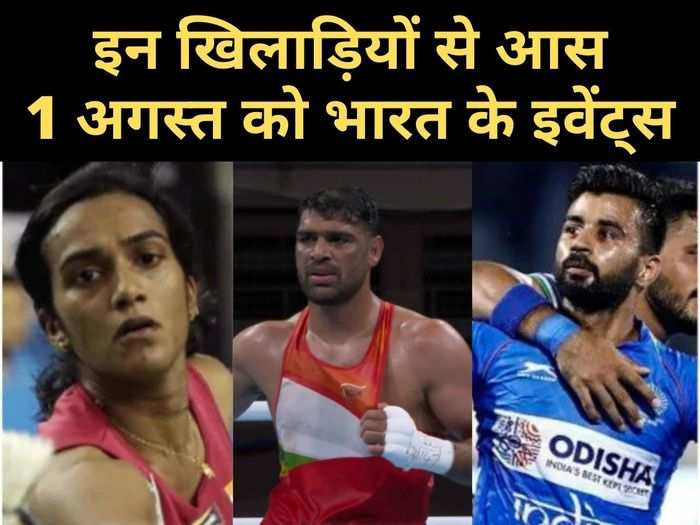 1 august india events in olympic