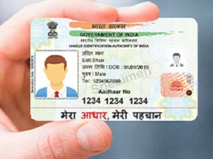 Benefits And Uses Of Aadhar Card In India 2