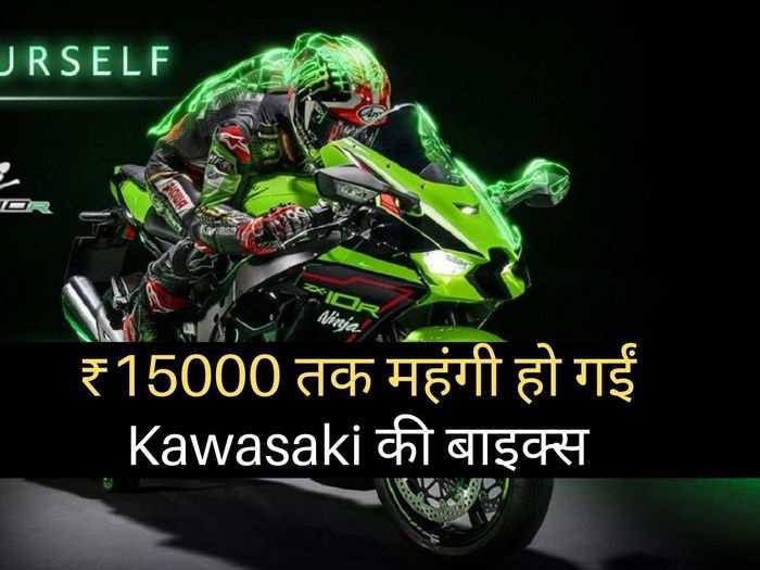 india kawasaki motor increased price of its motorcycles upto rs 15000