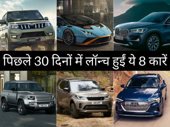 mahindra bolero neo to audi e-tron here are 8 latest car launched in july 2021 in india
