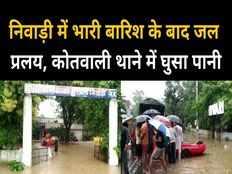 flood situation due to rain in niwari madhya pradesh police station also submerged