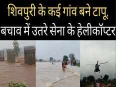 6 villages in shivpuri district left surrounded by water army helicopters pressed in rescue work