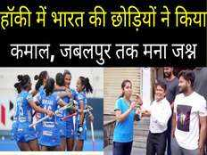 indian womens hockey team reaches semifinal in tokyo olympic celebrations in jabalpur