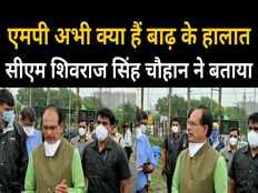 situation of flood in gwalior chambal is dangerous cm shivraj singh chauhan arrived to see situation