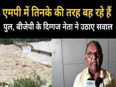 two bridges flowed in madhya pradesh in two days senior bjp leader anoop mishra raised questions
