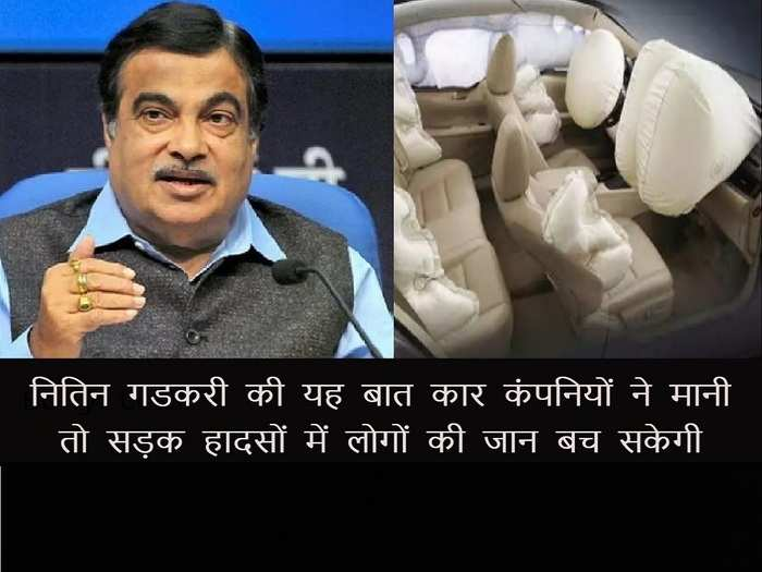 Nitin Gadkari On Road Safety And 6 Airbags Car