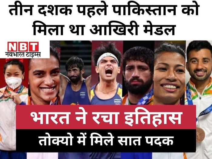 India medals in tokyo olympics