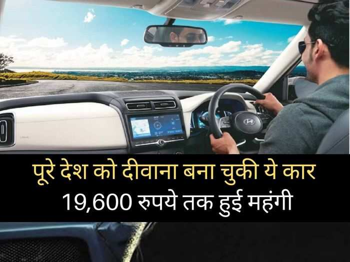 hyundai creta recived price hike by 19600 read price of all variants of petrol and diesels models