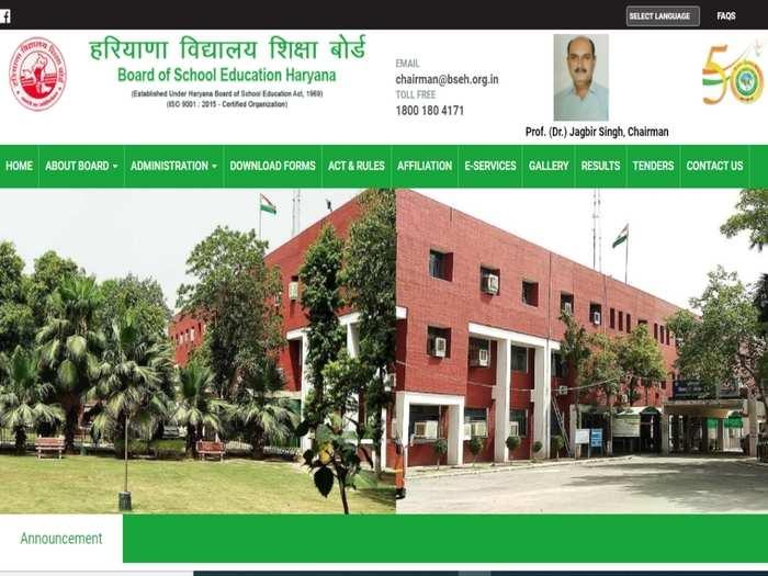Haryana Board Improvement Exams 2021