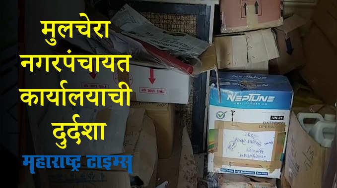 Gadchiroli News Today| Whatsapp Group Link