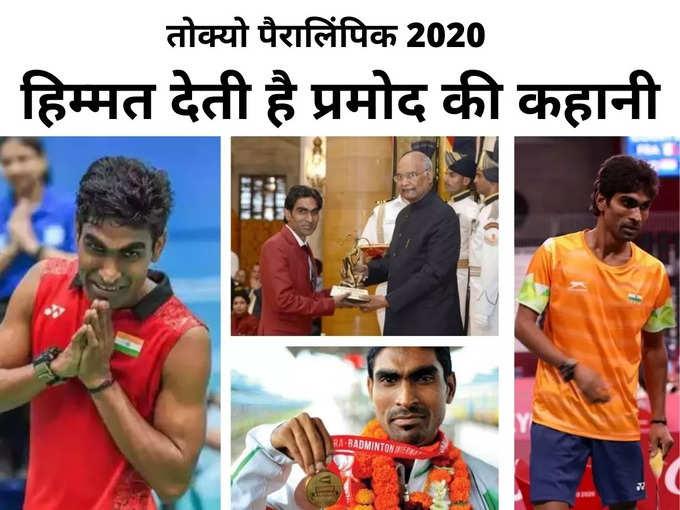 Pramod bhagat gold medal