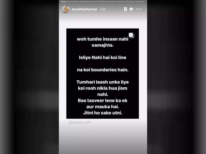 Anushka's insta story