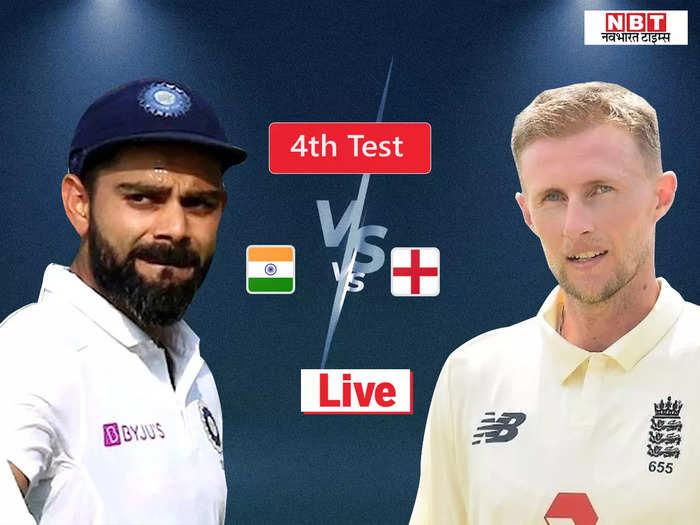 भारत बनाम इंग्लैंड: चौथे दिन का खेल खत्म, विकेट को तरसे भारतीय बोलर्स, इंग्लैंड का स्कोर 77/0