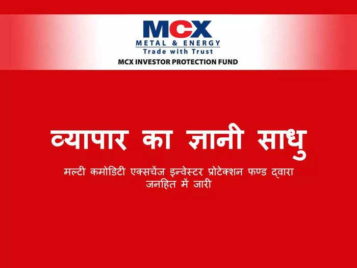 एमसीएक्स आईपीएफ पेश करता है डिलीवरी सेंटर