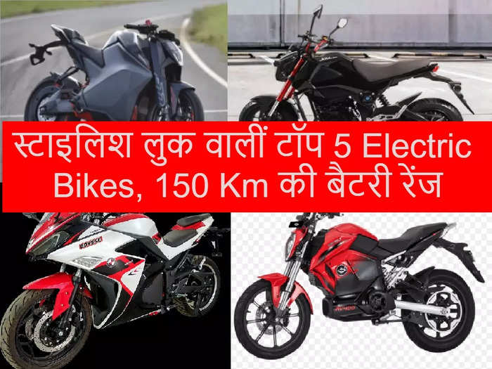 Best Selling Electric Bikes Price features India