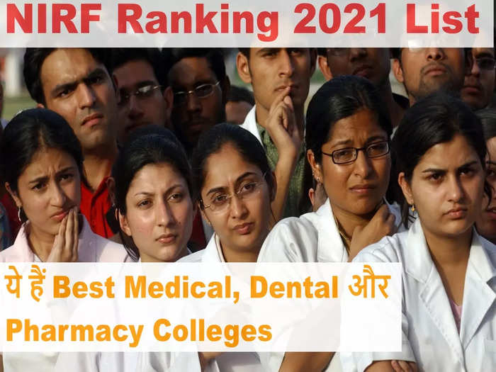 Best Medical Colleges, Dental and Pharmacy Colleges in india