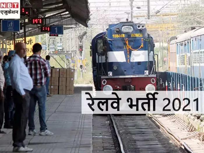 Railway vacancy 2021