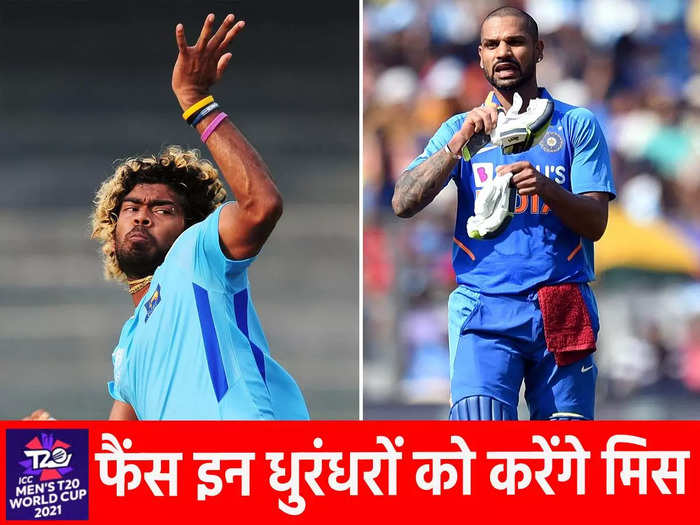 not only lasith malinga these big players including shikhar dhawan also did not get a place in the t20 world cup team