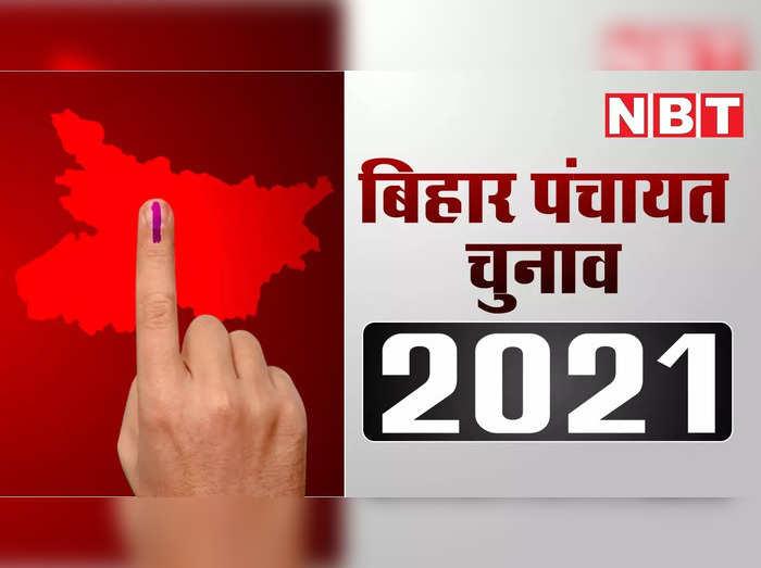 panchayat election.