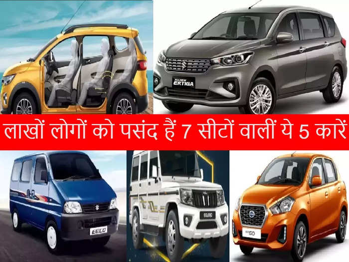 Cheap And Best 7 Seater Family Cars In India